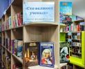 Книжная выставка «Сто великих ученых» в центральной городской библиотеке