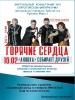 Концерт русской музыкальной группы «Аюшка» в Виртуальном концертном зале центральной городской библиотеки