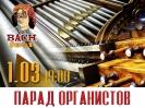 Концерт органной музыки в Виртуальном концертном зале центральной городской библиотеки