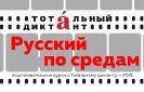 Курсы по русскому языку «Русский по средам» в центральной городской библиотеке