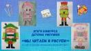 Итоги конкурса детских рисунков «Мы читаем и рисуем» в библиотеке № 2 поселка Воронцовка
