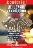 Концерт «День баяна и аккордеона» в Виртуальном концертном центральной городской библиотеки