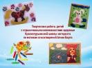 Видеогалерея творческих работ детей Краснотурьинской школы-интерната