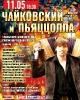 Концерт по произведениям Петра Чайковского и Астора Пьяццоллы в Виртуальном концертном зале центральной городской библиотеки