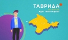 Всероссийский молодежный образовательный форум «Таврида»