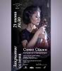 Концерт японской скрипачки Саяки Сёджи в Виртуальном концертном зале центральной городской библиотеки