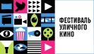 Фестиваль уличного кино в центральной городской библиотеке