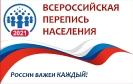 Всероссийская перепись населения – 2021