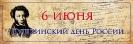 Фестиваль пушкинской поэзии_1
